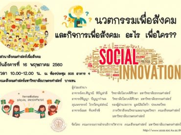 social-innovation-16-may-2017-copy