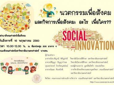 social-innovation-16-may-2017-copy