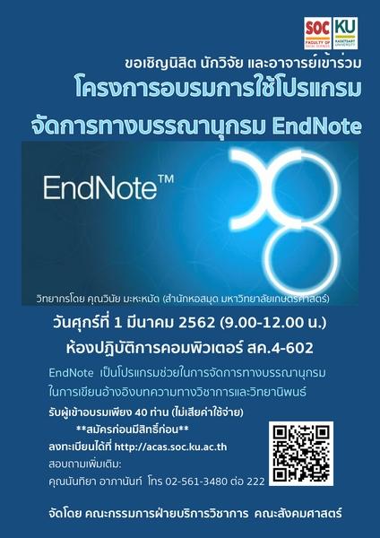 endnote-key-28-1-2019-2